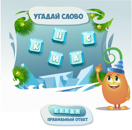 guess: Visual Game for children. Task: guess the word in Russian language (translation - guess a word, right answer-  SLEDGE). Illustration