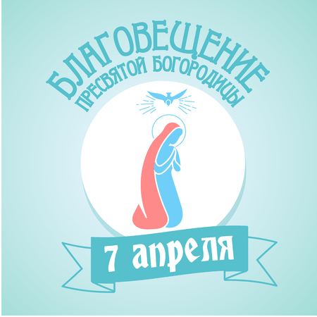 annunciation of mary: Calendar for each day on April 7 in Russian. Holiday - Annunciation Virgin Mary. In the style of a modern retro. Translation: Annunciation Virgin Mary and April 7