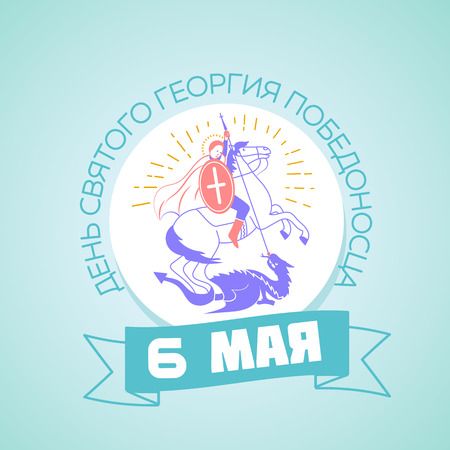 saint george: Calendar for each day on may 6. Greeting card. Holiday - Saint Georgi. Icon in the linear style. Translation - St. George day, 6 May