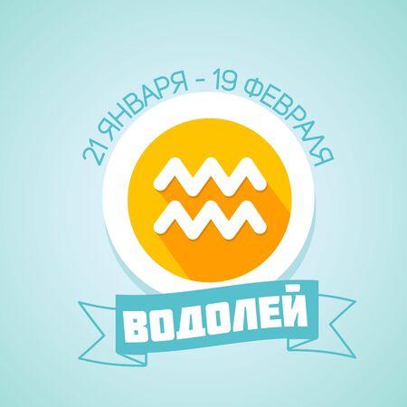 21 Januar Sternzeichen wassermann sternzeichen in kreisförmigen rahmen, in russischer