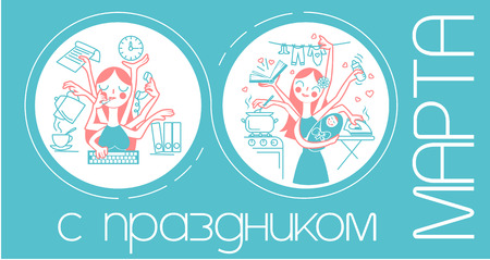 womens work: Greeting card. Holiday - Womens Day, 8 March. translation from Russian on 8 March holiday.  icons in the form of women at work and at home Illustration