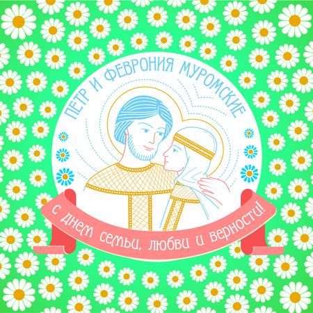ロシア翻訳 - 日は、家族での休暇、愛し、忠義、ピーターと Fevronia Muromskie。直線的なスタイルのアイコン  イラスト・ベクター素材