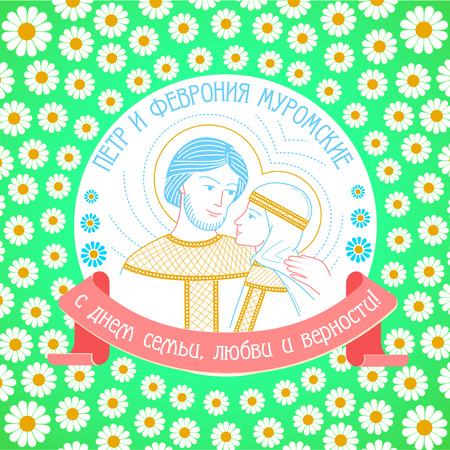 Holiday in Russia translation -  day family , love and  remain faithful, Peter and Fevronia Muromskie. Icon in the linear style Illustration