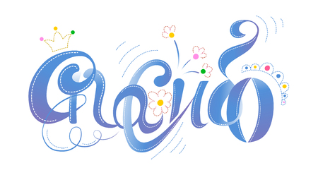 Spasibo, vector cyrillic hand lettering. Translation from Russian of word Thank You.