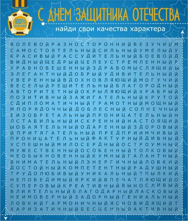 Typography for 23 february. Russian text - defender of the fatherland day, find your character traits, 100% man. Usable for greeting cards, invitations and banners