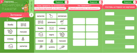 Memory game children and adults. Remember objects and words. Memory training, brainteaser. translation from Russian