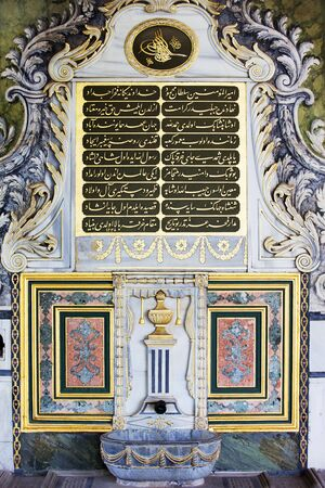 topkapi: Small ornate fountain at the Topkapi Palace with golden Arabic Calligraphy in Istanbul, Turkey