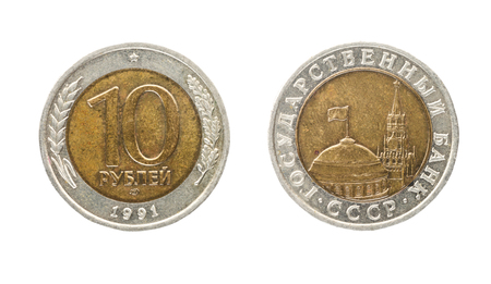 Set of commemorative the USSR coin, the nominal value of 10 ruble, from 1991. Isolate on white background 스톡 콘텐츠