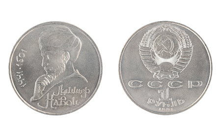 Set of commemorative the USSR coin, the nominal value of 1 ruble.from 1991, shows a portrait of Alisher Navoi, 1441-1501. Isolate on white background