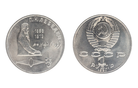 Set of commemorative the USSR coin, the nominal value of 1 ruble.from 1991, shows Peter Lebedev (1866-1912), russian physicist. Isolate on white background