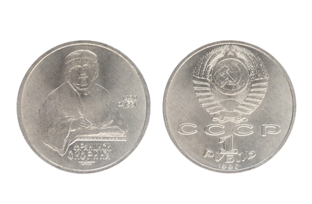 Set of commemorative the USSR coin in 1990, the nominal value of 1 ruble, shows 500th anniversary of the birth of the outstanding figure of Slavic culture Franciscus. Skaryna. Isolate on white background Stock Photo
