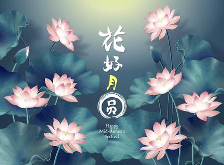 Manifesto del festival di metà autunno con la parola cinese che significa lo slogan della luna piena e dei fiori che sbocciano, bellissimo sfondo di stagno di loto Vettoriali