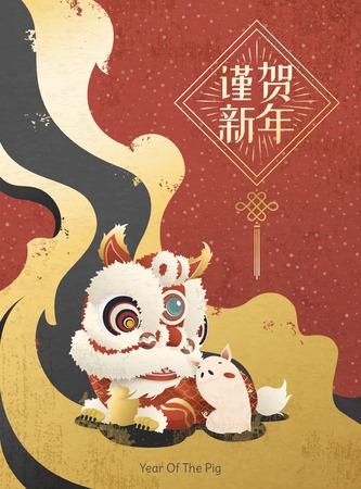 Danza del león y lindo cerdito, feliz año nuevo chino escrito en chino simplificado Ilustración de vector