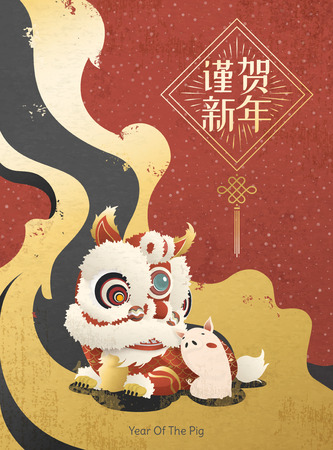 Lion dance and cute piggy, happy Chinese New Year written in simplified Chinese