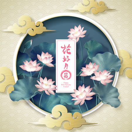 Affiche du festival de la mi-automne avec le mot chinois qui signifie la pleine lune et le slogan des fleurs épanouies