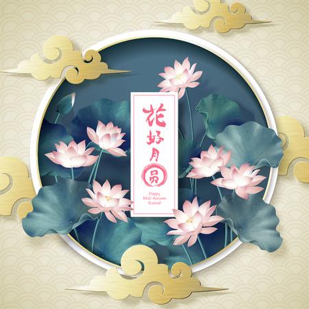 Manifesto del festival di metà autunno con la parola cinese che significa lo slogan della luna piena e dei fiori che sbocciano