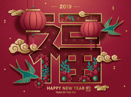 Fortune and happy year of the pig written  in Chinese character, paper art style with elegant flowers and hanging lanterns Ilustração