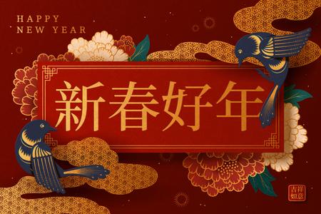Glückliches Mondjahr-Wort geschrieben in Hanzi auf Frühlingspaar mit Schwalben und Pfingstrose, Papierkunststil