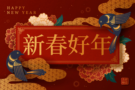 Happy lunar year word written in Hanzi on spring couplet with swallows and peony, paper art style