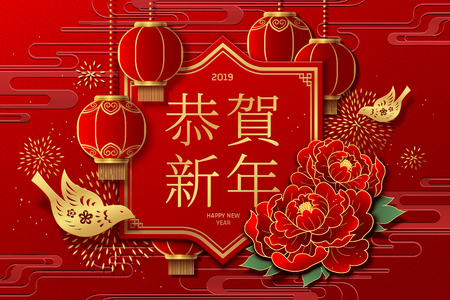 Happy new year written in Hanzi with peony and hanging red lanterns, lunar year greeting design Иллюстрация