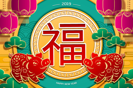 Fortune word written in Hanzi with Chinese paper cut piggy, lunar year greeting design Illustration