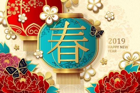 Linterna colgante y fondo de estilo artístico de papel de peonía, palabra de primavera escrita en Hanzi Ilustración de vector
