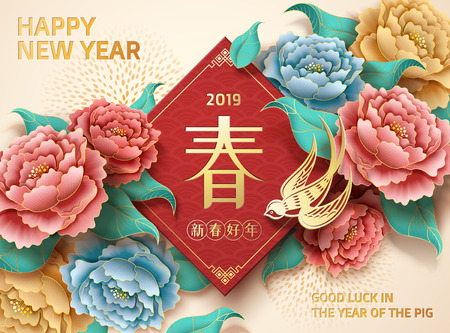 Luxury peony new year poster with Spring and Happy new year written in Chinese characters, colorful flowers design