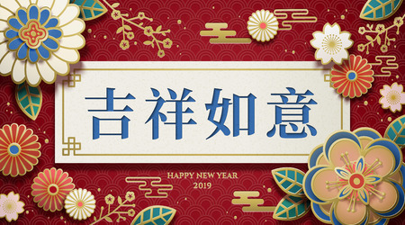 Floral Chinese New Year poster with Wish you all a auspicious year ahead written in Hanzi Stock Vector - 113933477