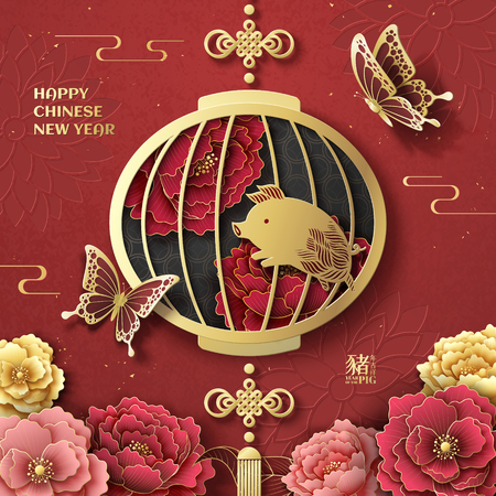 Lunar new year piggy poster with hanging lantern and peony background in paper art, Happy pig year words written in Chinese characters