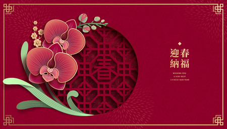 Classic orchid new year greeting banner with welcome the spring written in Chinese characters 免版税图像 - 115241151