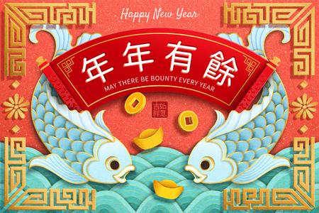 Diseño de año nuevo con que haya recompensa cada año palabras escritas en chino en rollo rojo, peces y fondo de arte de papel ondulado
