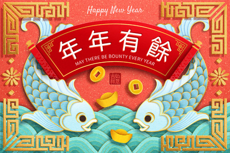 New Year design with May there be bounty every year words written in Chinese on red scroll, fish and wavy paper art background Stock Illustratie