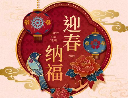Bella gazza in piedi su una cornice progettata, che tu possa accogliere la felicità con la primavera scritta in parole cinesi