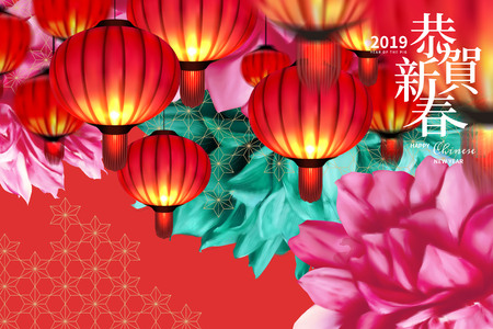 Hanging lantern and colorful peony flower new year design, Happy Lunar Year written in Chinese characters