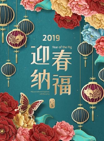 May you welcome happiness with the spring words written in Chinese characters, turquoise poster with colorful peony flowers and lanterns Illustration