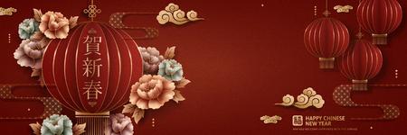 Conception élégante de bannière rouge de nouvelle année de pivoine et de lanternes, mot de fortune et de bonne année écrit en caractères chinois