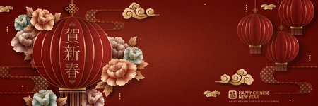 Elegant peony and lanterns new year red banner design, Fortune and Happy new year word written in Chinese characters