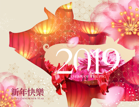 Piggy silhouette and flower pattern new year design, happy lunar year written in Chinese character