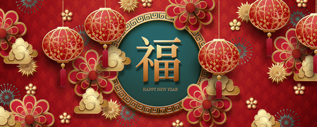 Paper art cloud and lanterns decoration for lunar year banner, Fortune word written in Chinese characters on red color background