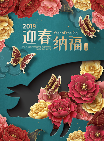 May you welcome happiness with the spring words written in Chinese characters, turquoise background with peony flowers and pig