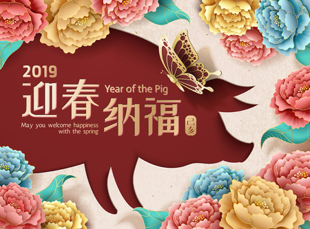 May you welcome happiness with the spring words written in Chinese characters, beautiful peony flowers and pig shaped hollow design