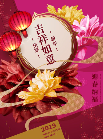 Peony flower new year design collage background, may you welcome happiness with the spring and happy lunar year written in Chinese characters