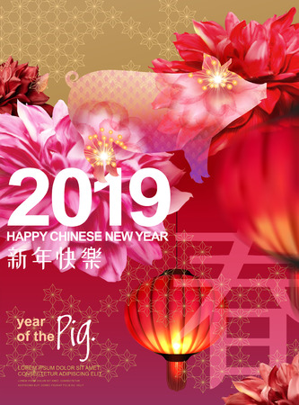 Peony and pig new year design, Happy lunar year written in Chinese characters