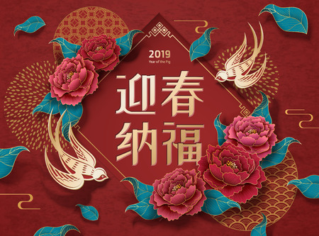 Red peony new year poster with May you welcome happiness with the spring written in Chinese characters, golden swallow nearby the spring couplet Illustration