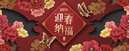 May you welcome happiness with the spring words written in Chinese characters, beautiful peony flowers and pig symmetric banner design