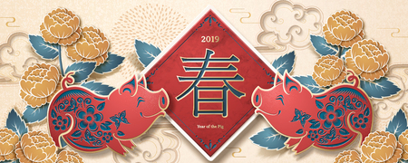 May you welcome happiness with the spring words written in Chinese characters, cute smiling pig and peony flowers decorative new year design