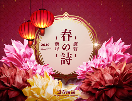 Colorful peony flower new year design, may you welcome happiness with the spring and happy lunar year written in Chinese characters Illustration