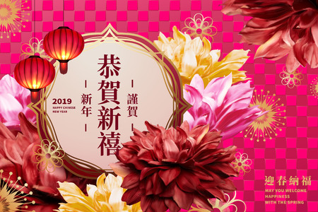 Colorful peony flower new year design fuchsia background, may you welcome happiness with the spring and happy lunar year written in Chinese characters Illustration