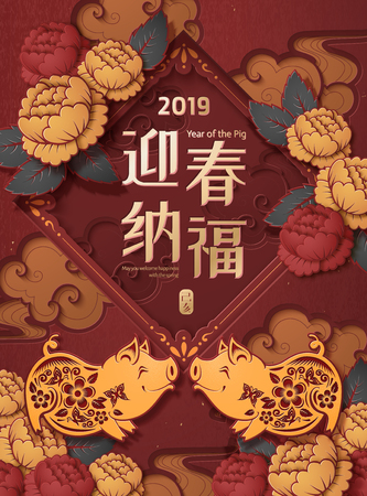 May you welcome happiness with the spring words written in Chinese characters, cute smiling pigs and peony flowers decorative new year desgin