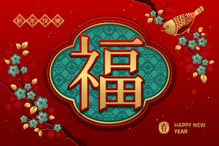 Lunar year plum flower and bird poster design, fortune and happy new year words written in Chinese characters